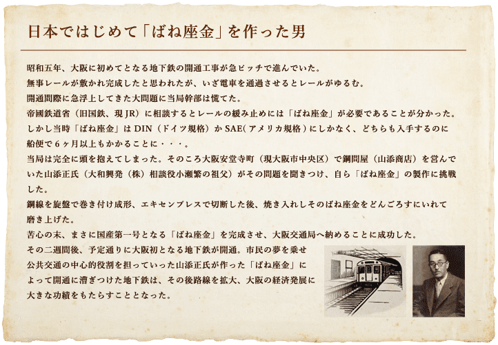 日本ではじめて「ばね座金」を作った男